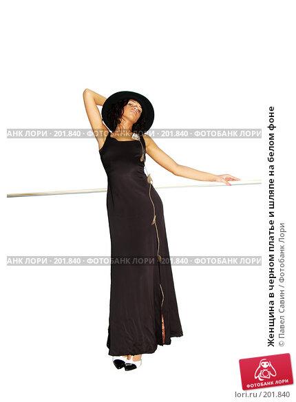 Женщина в черном платье и шляпе на белом фоне, фото № 201840, снято 22 января 2017 г. (c) Павел Савин / Фотобанк Лори