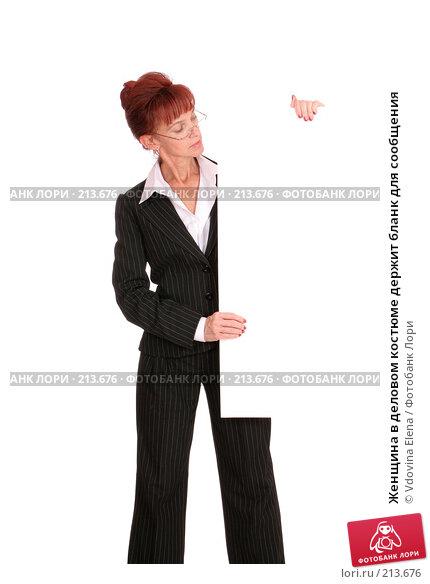 Женщина в деловом костюме держит бланк для сообщения, фото № 213676, снято 21 февраля 2008 г. (c) Vdovina Elena / Фотобанк Лори