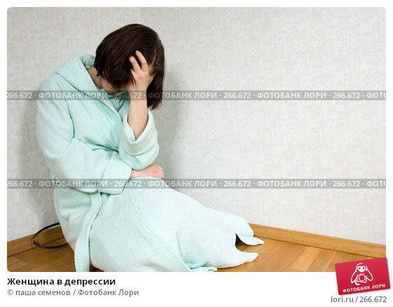 Женщина в депрессии, фото № 266672, снято 22 февраля 2008 г. (c) паша семенов / Фотобанк Лори
