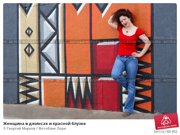 Женщина в джинсах и красной блузке, фото № 60952, снято 12 июня 2007 г. (c) Георгий Марков / Фотобанк Лори