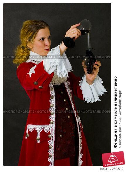 Женщина в камзоле наливает вино, фото № 250512, снято 7 января 2006 г. (c) Коваль Василий / Фотобанк Лори