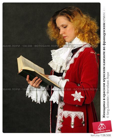 Купить «Женщина в красном мужском камзоле во французском стиле конца 18 века», фото № 138508, снято 7 января 2006 г. (c) Serg Zastavkin / Фотобанк Лори