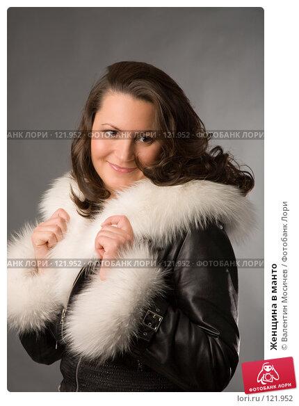 Женщина в манто, фото № 121952, снято 3 ноября 2007 г. (c) Валентин Мосичев / Фотобанк Лори