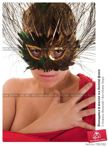 Женщина в маске на белом фоне, фото № 192592, снято 14 декабря 2007 г. (c) Коваль Василий / Фотобанк Лори