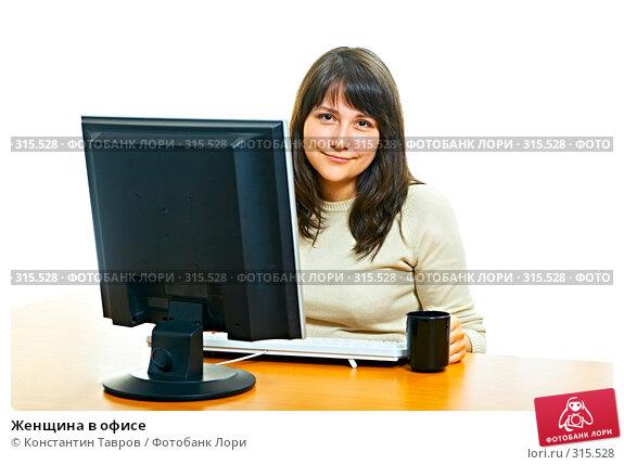 Женщина в офисе, фото № 315528, снято 22 мая 2008 г. (c) Константин Тавров / Фотобанк Лори