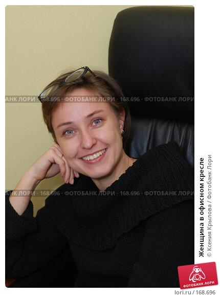 Женщина в офисном кресле, фото № 168696, снято 15 декабря 2007 г. (c) Ксения Крылова / Фотобанк Лори