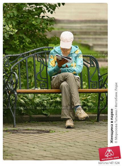 Женщина в парке, фото № 47124, снято 12 августа 2006 г. (c) Морозова Татьяна / Фотобанк Лори
