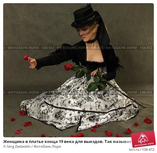 Женщина в платье конца 19 века для выездов. Так называемое платье-амазонка., фото № 138472, снято 7 января 2006 г. (c) Serg Zastavkin / Фотобанк Лори