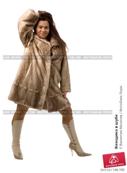 Женщина в шубе, фото № 146100, снято 1 декабря 2007 г. (c) Валентин Мосичев / Фотобанк Лори