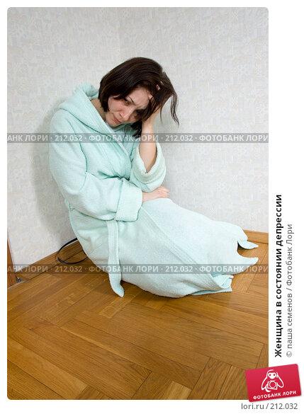 Женщина в состоянии депрессии, фото № 212032, снято 22 февраля 2008 г. (c) паша семенов / Фотобанк Лори