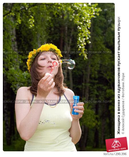 Женщина в венке из одуванчиков пускает мыльные пузыри, фото № 290396, снято 18 мая 2008 г. (c) Алексей Судариков / Фотобанк Лори