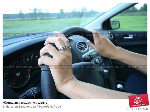 Женщина ведет машину, фото № 170068, снято 18 августа 2007 г. (c) Наталья Белотелова / Фотобанк Лори