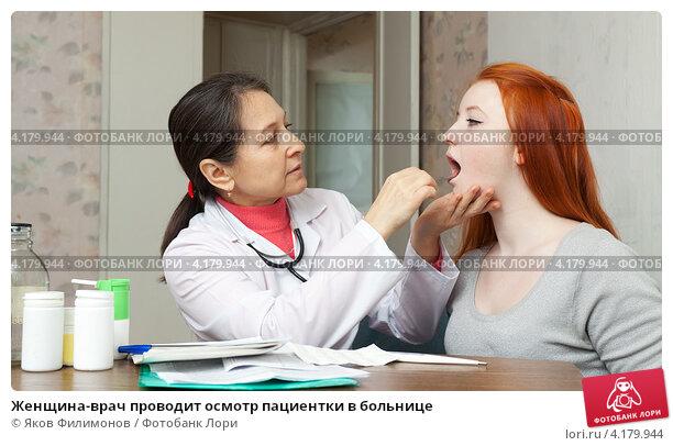 осмотр девушек в поликлинике на фото