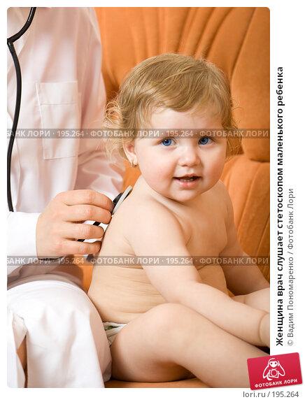 Женщина врач слушает стетоскопом маленького ребенка, фото № 195264, снято 19 января 2008 г. (c) Вадим Пономаренко / Фотобанк Лори