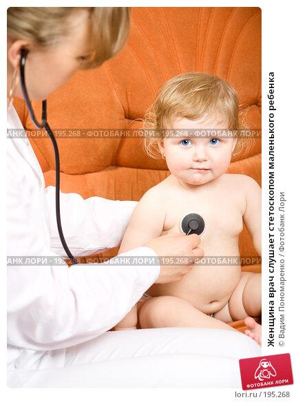 Купить «Женщина врач слушает стетоскопом маленького ребенка», фото № 195268, снято 19 января 2008 г. (c) Вадим Пономаренко / Фотобанк Лори