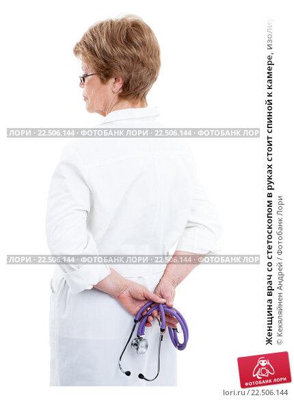 Купить «Женщина врач со стетоскопом в руках стоит спиной к камере, изолировано на белом фоне», фото № 22506144, снято 26 марта 2016 г. (c) Кекяляйнен Андрей / Фотобанк Лори