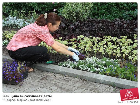 Женщина высаживает цветы, фото № 130336, снято 4 июля 2007 г. (c) Георгий Марков / Фотобанк Лори