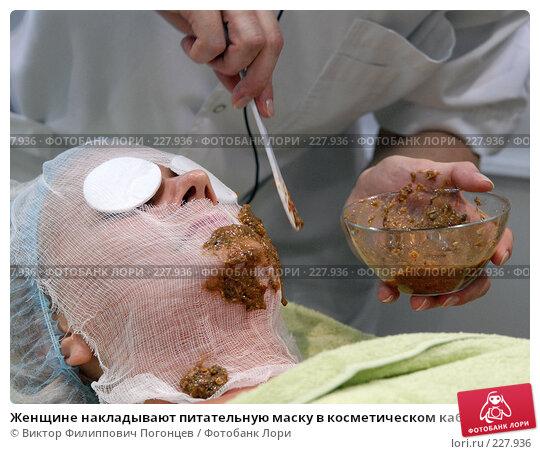 Женщине накладывают питательную маску в косметическом кабинете, фото № 227936, снято 27 февраля 2008 г. (c) Виктор Филиппович Погонцев / Фотобанк Лори