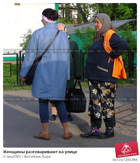 Женщины разговаривают на улице, эксклюзивное фото № 293984, снято 10 мая 2008 г. (c) lana1501 / Фотобанк Лори