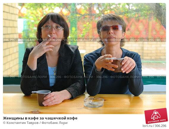 Женщины в кафе за чашечкой кофе, фото № 306296, снято 4 июня 2007 г. (c) Константин Тавров / Фотобанк Лори