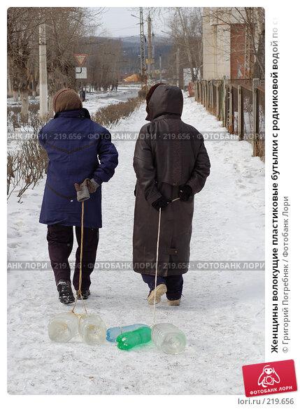 Купить «Женщины волокущие пластиковые бутылки с родниковой водой по снегу», фото № 219656, снято 9 марта 2008 г. (c) Григорий Погребняк / Фотобанк Лори