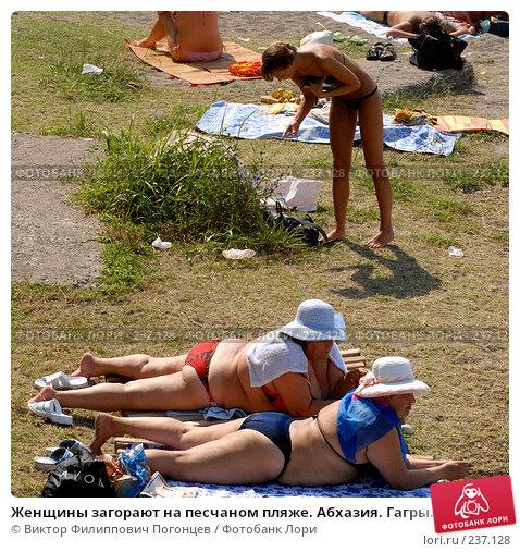 Женщины загорают на песчаном пляже. Абхазия. Гагры., фото № 237128, снято 30 августа 2006 г. (c) Виктор Филиппович Погонцев / Фотобанк Лори