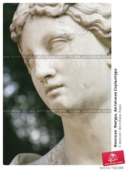 Женская  Фигура, Античная Скульптура, фото № 102084, снято 21 октября 2016 г. (c) Astroid / Фотобанк Лори