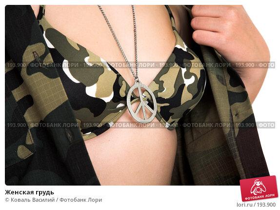 Женская грудь, фото № 193900, снято 1 декабря 2006 г. (c) Коваль Василий / Фотобанк Лори
