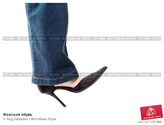 Женская обувь, фото № 137904, снято 19 апреля 2007 г. (c) Serg Zastavkin / Фотобанк Лори