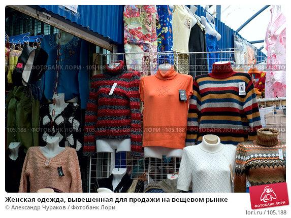 Женская одежда, вывешенная для продажи на вещевом рынке, фото № 105188, снято 27 мая 2017 г. (c) Александр Чураков / Фотобанк Лори