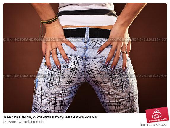 большая задница в светлых джинсах фото.