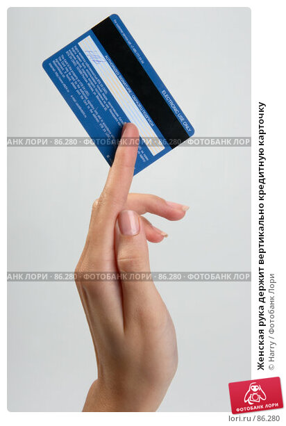 Купить «Женская рука держит вертикально кредитную карточку», фото № 86280, снято 23 июня 2007 г. (c) Harry / Фотобанк Лори