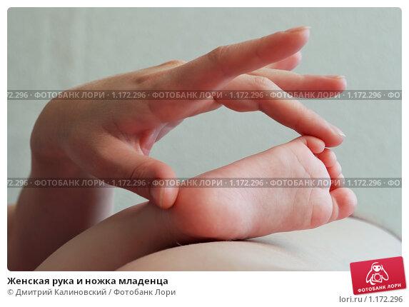 Женская рука и ножка младенца, фото № 1172296, снято 10 сентября 2009 г. (c) Дмитрий Калиновский / Фотобанк Лори