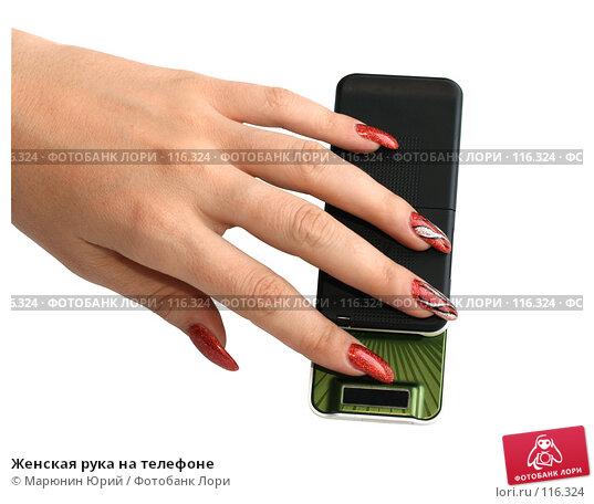 Купить «Женская рука на телефоне», фото № 116324, снято 21 августа 2007 г. (c) Марюнин Юрий / Фотобанк Лори