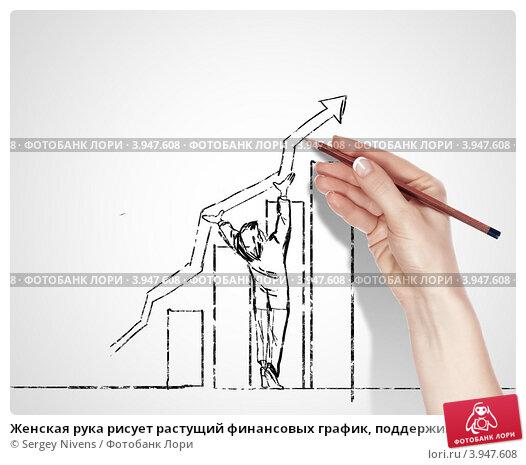 Купить «Женская рука рисует растущий финансовых график, поддерживаемый нарисованным человечком», иллюстрация № 3947608 (c) Sergey Nivens / Фотобанк Лори