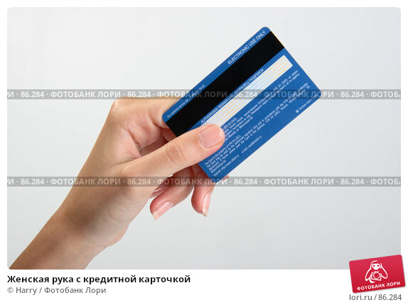 Женская рука с кредитной карточкой, фото № 86284, снято 23 июня 2007 г. (c) Harry / Фотобанк Лори