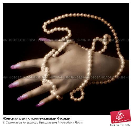 Женская рука с жемчужными бусами, фото № 35596, снято 24 июля 2006 г. (c) Саломатов Александр Николаевич / Фотобанк Лори