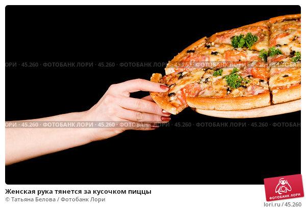 Женская рука тянется за кусочком пиццы, фото № 45260, снято 17 мая 2007 г. (c) Татьяна Белова / Фотобанк Лори