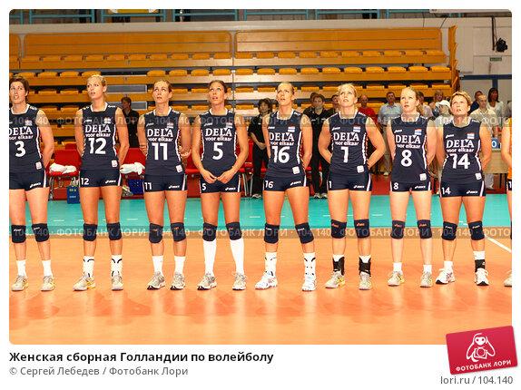 Женская сборная Голландии по волейболу, фото № 104140, снято 27 июля 2017 г. (c) Сергей Лебедев / Фотобанк Лори