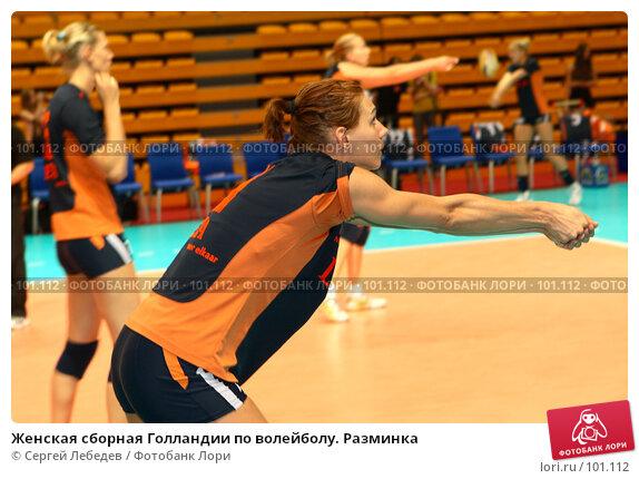 Женская сборная Голландии по волейболу. Разминка, фото № 101112, снято 3 июля 2007 г. (c) Сергей Лебедев / Фотобанк Лори