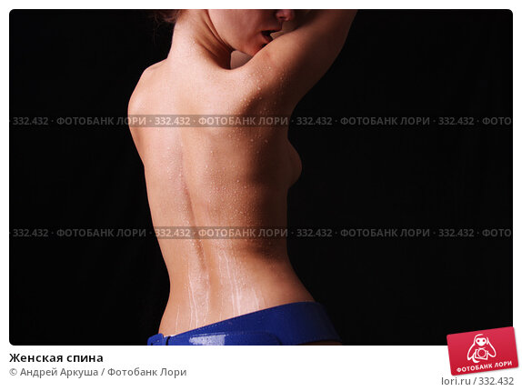 Женская спина, фото № 332432, снято 22 июня 2008 г. (c) Андрей Аркуша / Фотобанк Лори