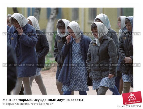 Купить «Женская тюрьма. Осужденные идут на работы», фото № 27267304, снято 15 декабря 2017 г. (c) Борис Кавашкин / Фотобанк Лори