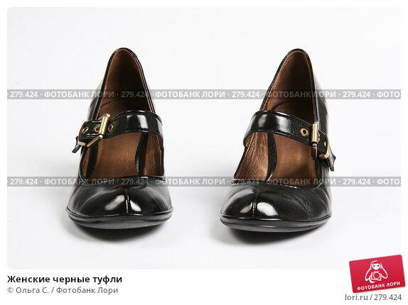 Купить «Женские черные туфли», фото № 279424, снято 7 мая 2008 г. (c) Ольга С. / Фотобанк Лори