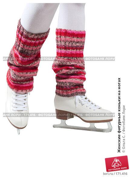 Женские фигурные коньки на ногах, фото № 171416, снято 18 февраля 2007 г. (c) Ольга С. / Фотобанк Лори