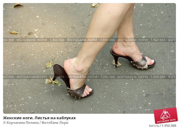 женские ноги на каблуках видео