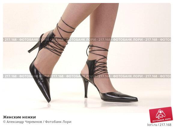 Купить «Женские ножки», фото № 217168, снято 22 декабря 2002 г. (c) Александр Черемнов / Фотобанк Лори