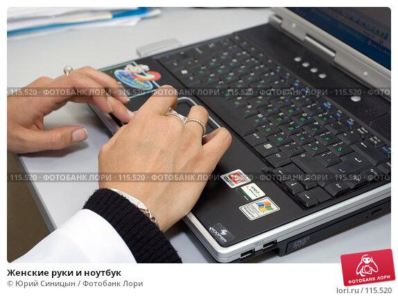 Женские руки и ноутбук, фото № 115520, снято 15 сентября 2007 г. (c) Юрий Синицын / Фотобанк Лори