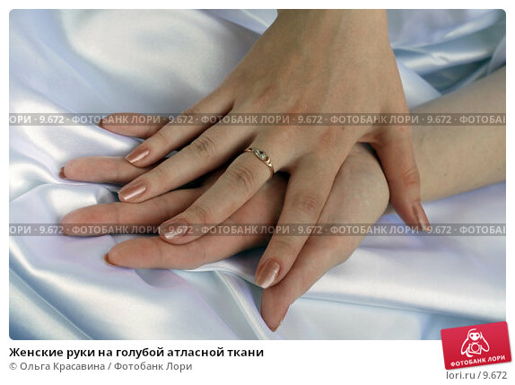 Женские руки на голубой атласной ткани, фото № 9672, снято 2 августа 2006 г. (c) Ольга Красавина / Фотобанк Лори