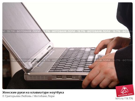 Женские руки на клавиатуре ноутбука, фото № 19776, снято 27 января 2007 г. (c) Григорьева Любовь / Фотобанк Лори