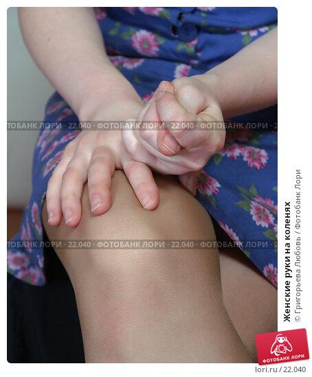 Женские руки на коленях, фото № 22040, снято 27 января 2007 г. (c) Григорьева Любовь / Фотобанк Лори